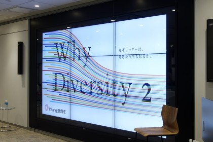 「Why Diversity2~変革リーダーは、何処から生まれるか~」